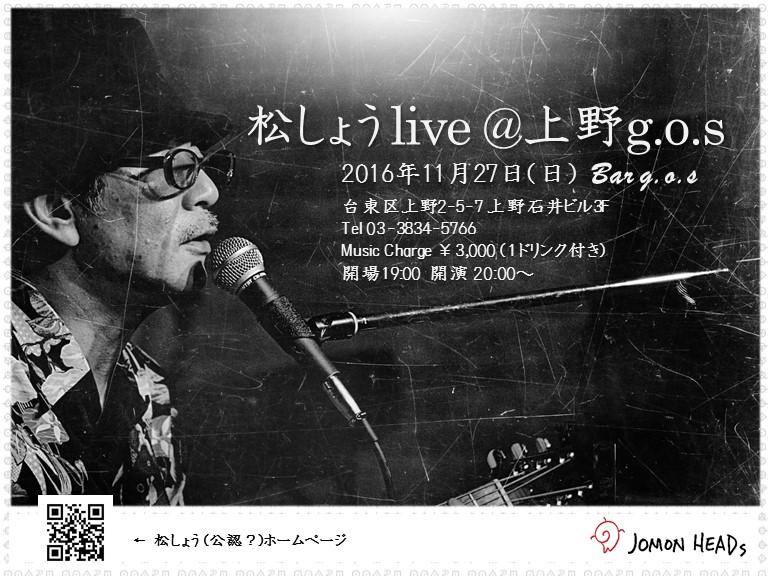 20161127_ueno_gos_r03